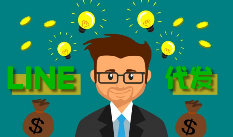 LINE精准行业粉|LINE广告代发