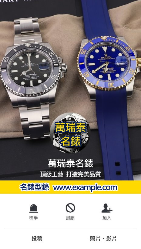 LINE广告代发 - 手表