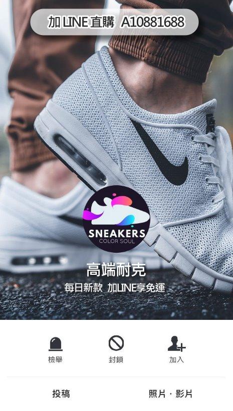 LINE广告代发 - 运动鞋