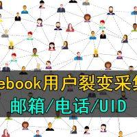Facebook 名单裂变采集软件(邮箱/电话/UID)